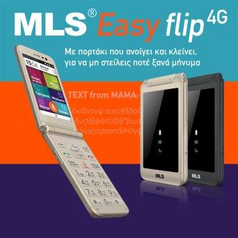 Το Easy Flip 4G είναι εδώ!
