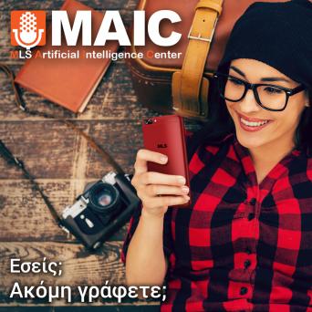 Γνωρίστε τη MAIC!